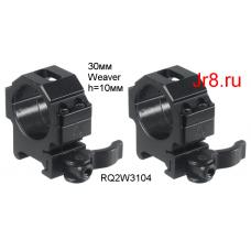 кольца UTG 30мм Weaver, низкие h=10мм, быстросъемные  RQ2W3104