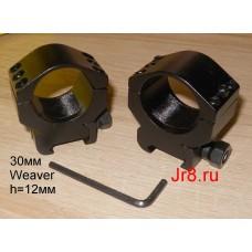 кольца VO - 30мм Weaver, низкие h=12мм